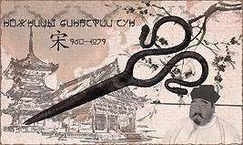 Парикмахерские ножницы династии Сун 4