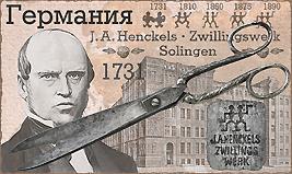 Офисные ножницы для бумаги Хенкельс