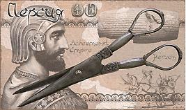 Персидские ножницы 7