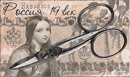 Ногтевые ножницы Завьялова