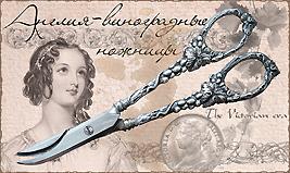 Виноградные ножницы Англии 5